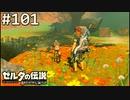 【実況】#101:ゼルダの伝説 ブレスオブザワイルド 初見実況プレイ