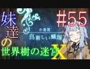 【世界樹の迷宮X】妹達の世界樹の迷宮X #55【VOICEROID実況】