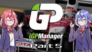 【iGP Manager】鳴花姉妹はタイトルを目指す Part5(修正版)【鳴花姉妹実況】