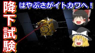 【ゆっくり解説】小惑星イトカワへ降下試