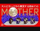 卍【大人になってから実況する初めてのマザー】20(ch限定)