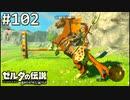 【実況】#102:ゼルダの伝説 ブレスオブザワイルド 初見実況プレイ