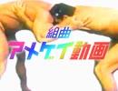 【合体】組曲『アメゲイ動画』