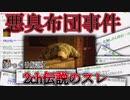 【2ch伝説の怪奇事件】 悪臭布団事件 【ゆっくり解説】
