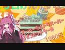 【琴葉姉妹誕生祭2020】とある少女たちの誕生日