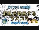 【マスコミ問題】混乱を助長するマスコミ part2/2