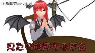 小悪魔茶番ラジオ【東方MMD】