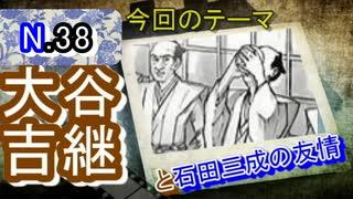 【戦国】大谷吉継と石田三成の友情物語…お