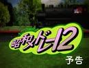【予告編】ニコマス昭和メドレー12【ジムボタン】
