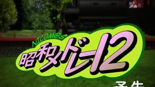 【予告編】ニコマス昭和メドレー12【ジム