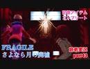 □■FRAGILE~さよなら月の廃墟~を実況プレイ part43【姉弟実況】