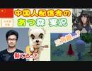 """【海外の反応】""""とたけけ""""さんに似ている中国人歌手...?【甜心战士 #3】"""