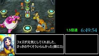 3DS版DQ7 無職クリアRTA 25:26:03 Part8