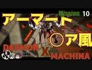 【実況】某アーマード〇〇風でクソ面白いゲームをやるpart10【デモンエクスマキナ】