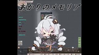 【elona】あかりのメモリア 25追目【oomEX】