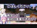 【ホロ鯖】あくあとシオンのエンドラ討伐デートまとめ【湊あくあ・紫咲シオン】