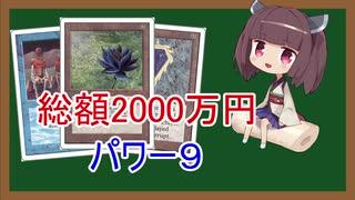 総額2000万円!?マジックザギャザリング