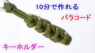 【ぶら下げてアクセントに】パラコードでストラップの編み方!Oat Spike編み