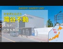 重音テトが全都道府県の駅名でかぐや様は告らせたい? OPを歌います。