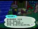 ◆どうぶつの森e+ 実況プレイ◆part199