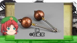 めーりんの中国古典兵器解説 打兵 その2
