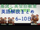 島流し英会話教室 英語解説まとめ6~10日【あつまれどうぶつの...