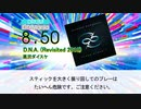 【DTX】D.N.A. (Revisited 2018) / 黒沢ダイスケ