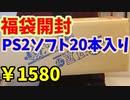 【PS2福袋】駿河屋PS2ソフト20本入り1580円 開封していく!
