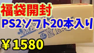 【PS2福袋】駿河屋PS2ソフト20本入り1580