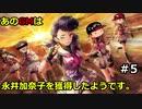 [マイライフ]あのGMは永井加奈子を獲得したようです。#5