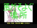 風/が/そ/よ/ぐ/場/所/【/コ/メ/ン/ト/ア/ー/ト/の/限/界/に/挑/戦/v/e/r/./】(2008/11/15)