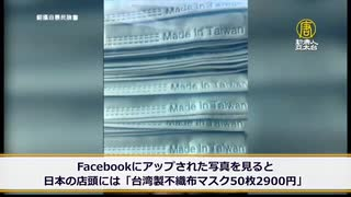 産地偽装はアルかニダ・日本で売ってる「