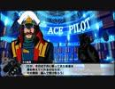 スパロボx:ネモ船長のエースパイロット祝福メッセージ(ふしぎの海のナディア)【スーパーロボット大戦X】