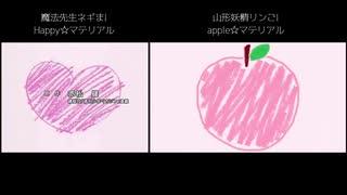 魔法先生ネギま!×山形妖精リンご!【比較】