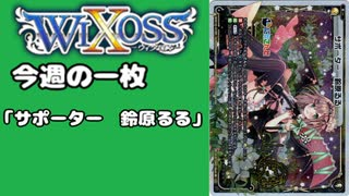 【WIXOSS】今週の一枚「サポーター 鈴原