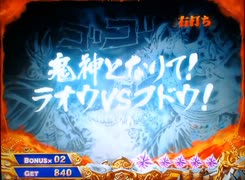 【パチンコ】CR北斗の拳6宿命H84【2
