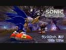 ソニックと暗黒の騎士:「ランスロット再び」1080p 120fps