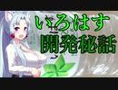 イタコ社長のヒット商品開発秘話【い・ろ・は・す】