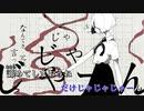 【ニコカラ】ミカンチ【on vocal】