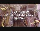 【Fateコスプレ】すーぱーあふぇくしょん【踊ってみた】