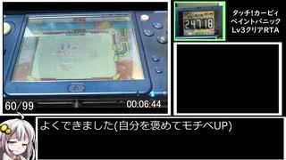 【RTA】タッチ!カービィ ペイントパニック