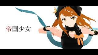 【MMD】帝国少女【北条加蓮】
