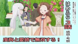【3話】乙女ゲームの破滅フラグしかない悪役令嬢に転生してしまった…【感想・考察】