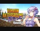 【PUBG】ゆかりんバトルグラウンドぷちっと Round1【結月ゆかり実況】