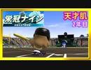 【実況】天才肌の成長を追う栄冠ナイン 21【パワプロ2016 PS Vita版】