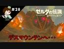 【実況】マスターモードでやりこみサバイバル生活!! Part28 【ゼルダの伝説 BotW】