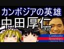 ゆっくり雑談 207回目(2020/4/26)