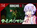 #14【BIOHAZARD RE:2】ゆかマキがあの惨劇を喰い散らす【VOICEROID実況】