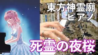 【東方ピアノ】死霊の夜桜/東方神霊廟【自