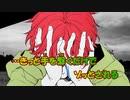 【ニコカラ】ヴィラン《てにをは》あほの坂田。Ver